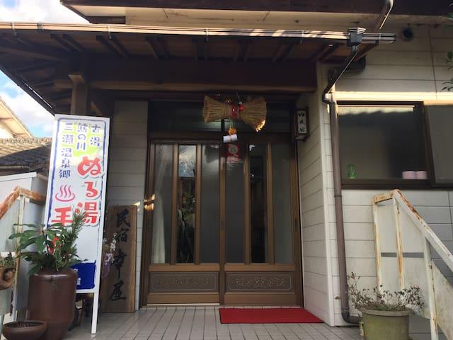 Saga-shi  民宿 幸屋