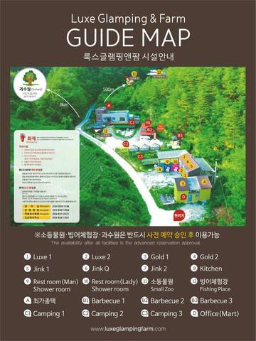 안동 펜션 룩스글램핑앤팜 (징크1)