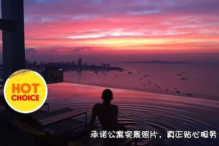芭堤雅市中心的高层海景公寓,sea view condo 4星级酒店公寓享受最高的泳池 - Muang Pattaya - Appartamento
