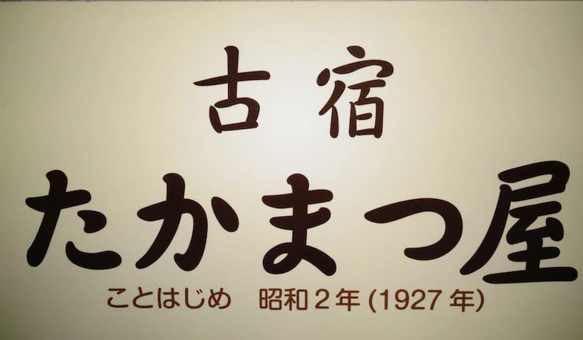 Takamatsuya102(1night 2meals included)