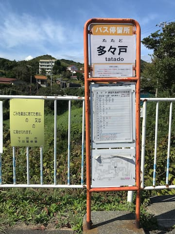 多々戸'Tatado' bus stop. It's 3 mins for a walk.