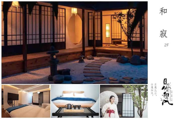 古城最美日式庭院,免费提供服装道具拍摄,带空调浴缸,园景大床房,见竹和风,和寂,大理古城南门
