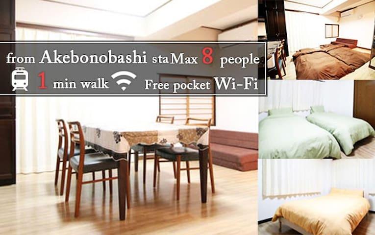 SALE★8min to Shinjuku 4Beds w/Free Wi-Fi - Shinjuku-ku