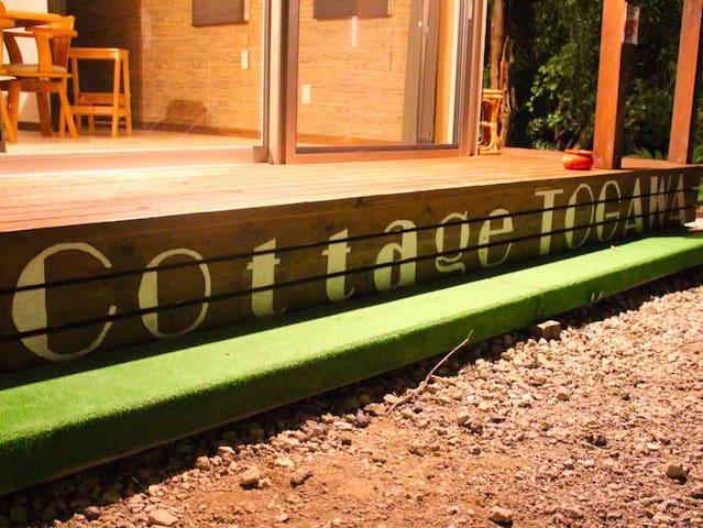 【一棟貸切】Cottage TOGAWA 今夏閉店。BBQセット無料貸出!!涼夜の夏の思い出に!