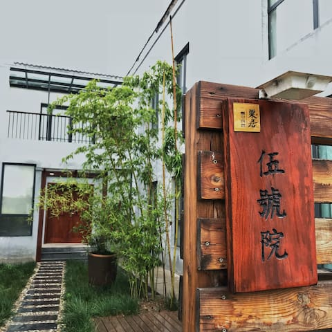【栗居民宿】独栋亲子别墅,距离乐华城500m,北客站20分钟机场30分钟