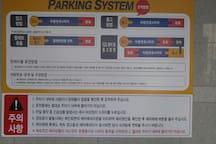 주차타워 사용 메뉴얼[ 23시전까지는 경비분이 도와주세요.^^ ] parking tower manual