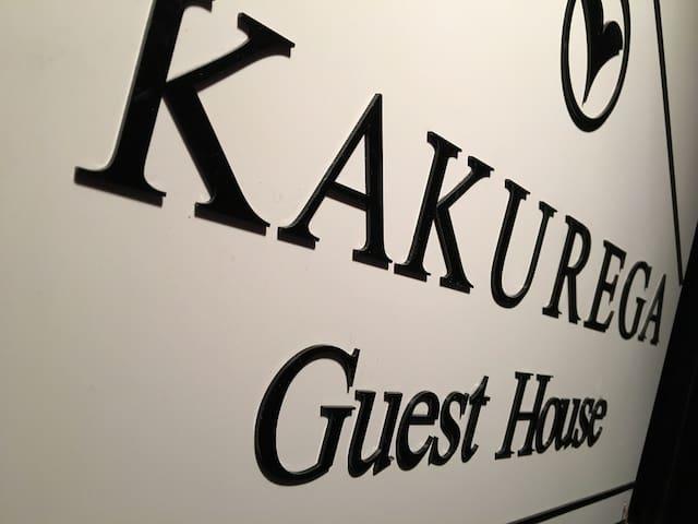 Guest House KAKUREGA - Takayama-shi - Vandrarhem