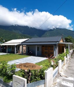 Mao's Lodge-Cozy House in Hualian~20min to Taroko - Hus