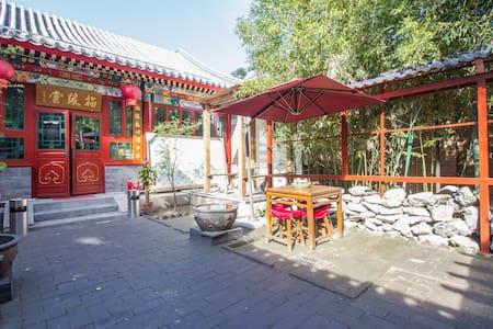 Beijing MaoEr hutong courtyard, 33 - House