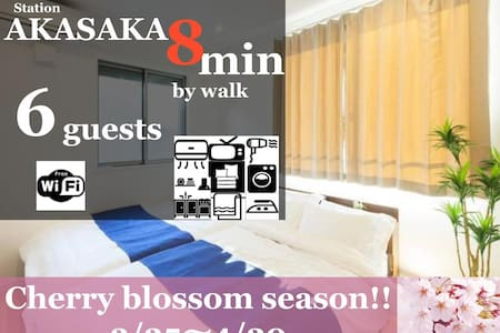 FF18 Only 8min to Akasaka by walk!!/Free WiFi!! - Minato - Appartement