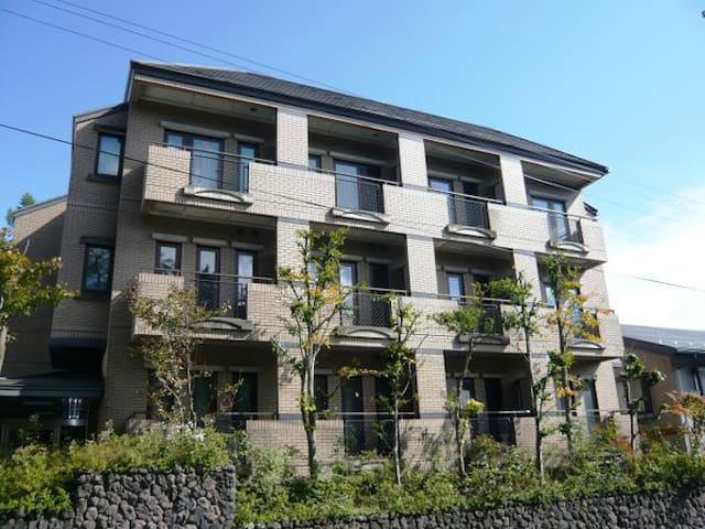 中軽井沢倶楽部 - Karuizawa - Apartment