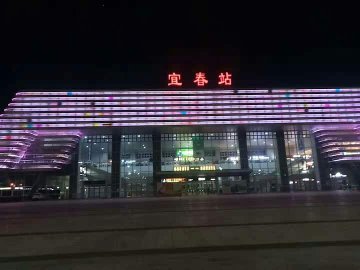 宜春站民宿