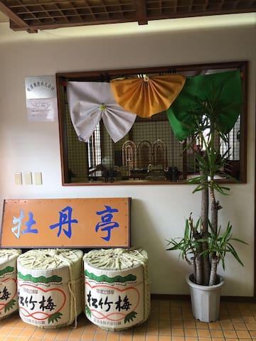 牡丹亭旅館 - Mobara-shi