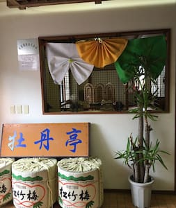 牡丹亭旅館 - Mobara-shi - Hostel