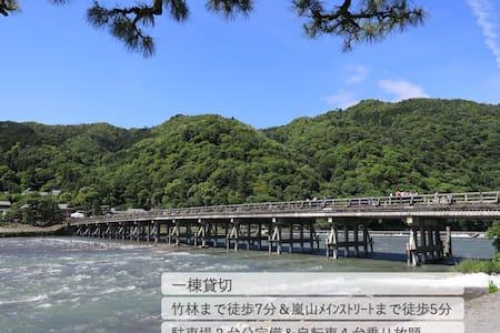 GuestHouse SagaArashiyama(1 group)