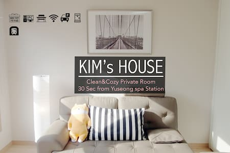 [Kim's House]Clean & Cozy private Room (Black)