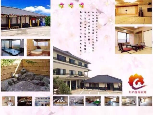 牡丹国际会馆 - Kujūkuri-machi - Pension