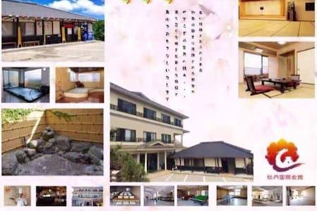 牡丹国际会馆 - Kujūkuri-machi