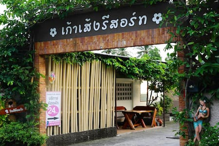 Kaoseng Resort - Songkhla - Other