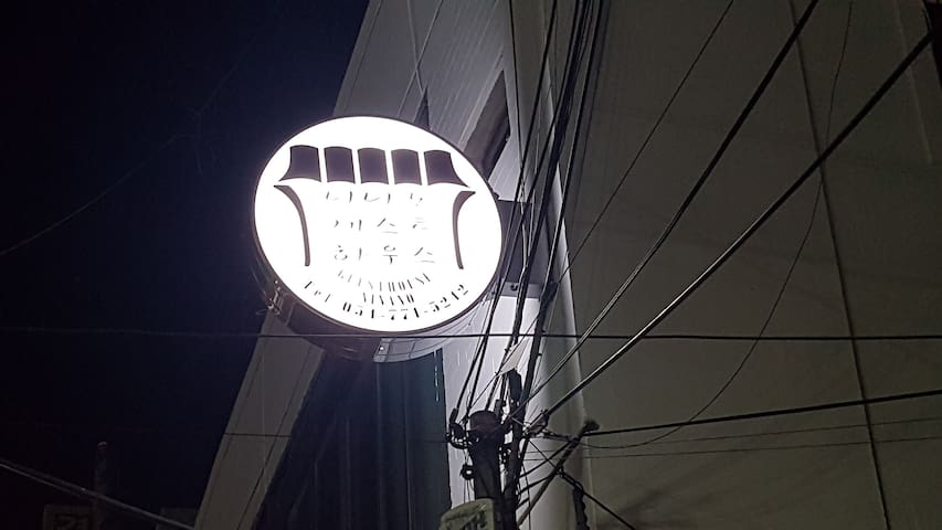 니나노 게스트하우스 간판