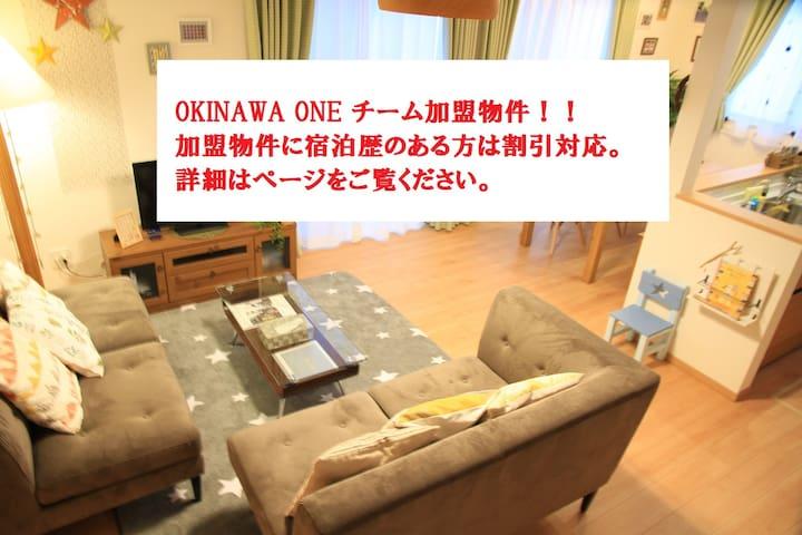 海中道路近く気分転換にオススメ!!「OKINAWA ONEチーム」加盟