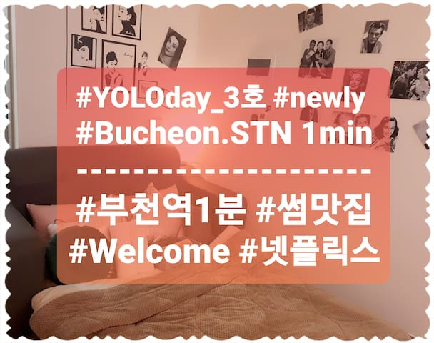 ☆Newly☆ #넷플릭스 #감성하우스 #썸맛집 #YOLOday_3호 #부천역1분 #Cozy
