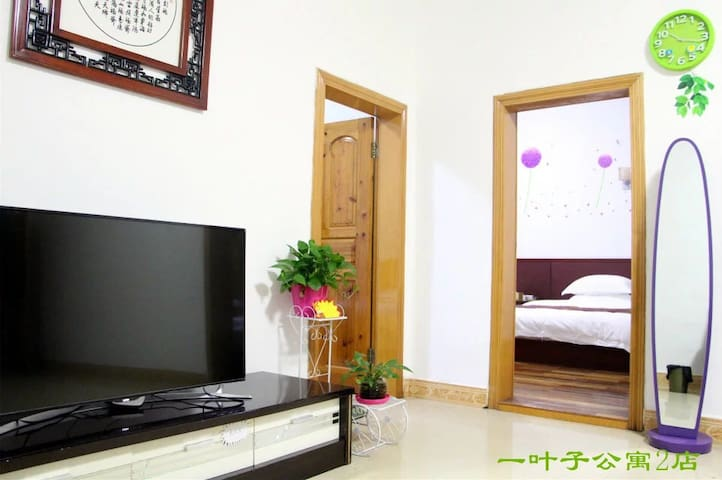 一叶子公寓 2-One Leaf's Apartment 2 - Qiannan - Departamento