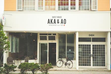 Private(4 persons) | Noboribetsu Guesthouse AKA&AO