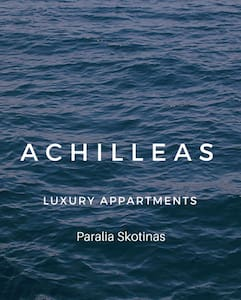 Achilleas Appartments - Παραλία Σκοτινης - เซอร์วิสอพาร์ทเมนท์