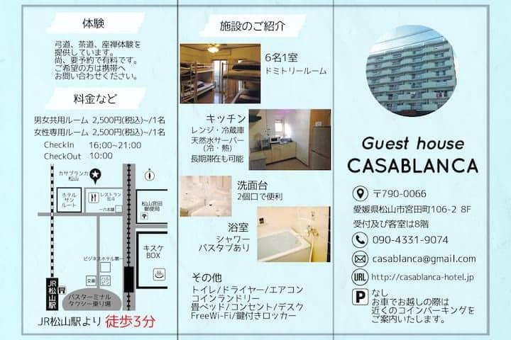男女共用ドミトリールーム(JR松山駅から3分)