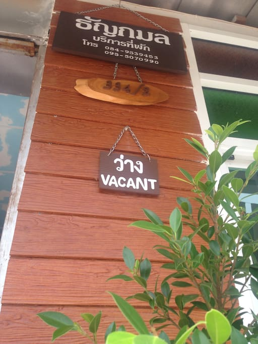 The name of the homestay is Thankamon. We have 6 rooms available. There are 2 rooms downstair with fans and 4 rooms upstair with air conditioners. Each floor has 2 separated bathrooms. ธัญกมล โฮมสเตย์มีห้องทั้งหมด 6 ห้อง ชั้นล่างมีห้องพัดลม 2 ห้อง ชั้นบนมีห้องแอร์ 4 ห้อง ทุกชั้นมีห้องน้ำรวมชั้นละ 2 ห้องค่ะ