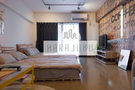 宽敞舒适的绝景公寓 原宿#24 - Shibuya-ku