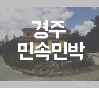 [진.짜.민.박.집] 28평 1일 1팀 ~14명에 18만원/보문과 불국사 딱 중간!