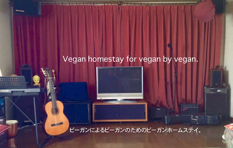 Vegan cafe & Music salon ビーガンカフェ & ミュージックサロン - Tokoname-shi - House