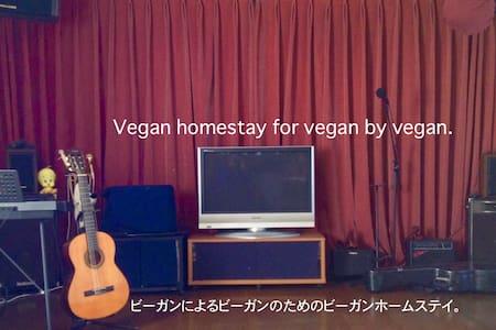 Vegan cafe & Music salon ビーガンカフェ & ミュージックサロン - Tokoname-shi