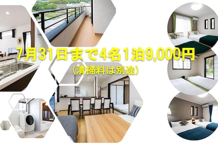 (MH) Brand new built in NOV/2019! MAX 18 pax! Same price up to 4★Only 7min to DazaifuTenmangu★20min to Tenjin by train!