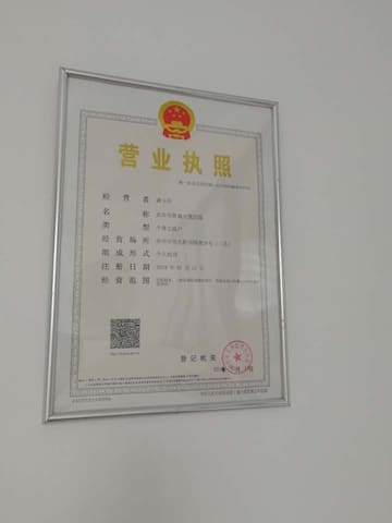 曲阜鲁城小筑民宿在曲阜工商局注册营业执照