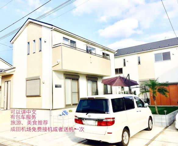 成田机场附近新房一户建民宿,免费接机或送机服务1次