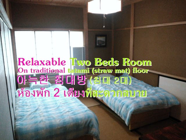 【2 Beds Room】Peaceful Village House【Pick-up Free!】