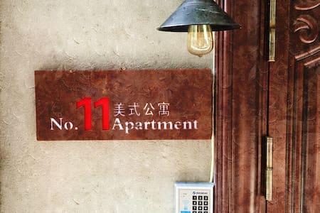 【美式单身公寓】振兴路朝阳路口附近 - 金华市