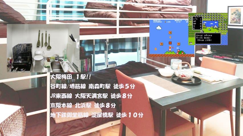 清掃料無し※大阪梅田1駅※ 南森町/大阪天満宮/淀屋橋近 Free Wi-fi Game #2