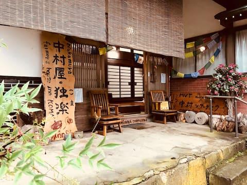 「農家民宿中村屋・独楽(こま)」静かな環境でのんびりと過ごせるお宿です