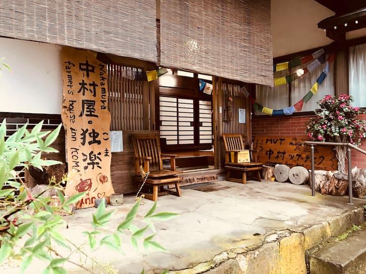 「農家民宿中村屋・独楽(こま)」静かな環境でのんびりと過ごせるお宿です。新着!ヒノキ露天風呂を設置