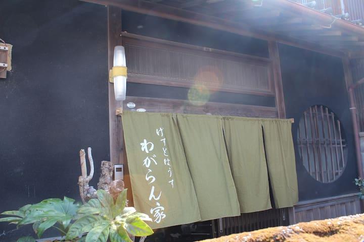 世界遺産の町の古民家Traditional house of world heritage town - 熊野市
