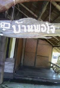 Baan Phor Jai - Lamae Sub District, Lamae District