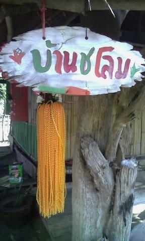 Baan Chalom