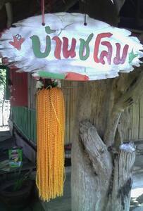 Baan Chalom - Lamae Subdistrict, Lamae District