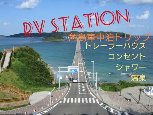 【温泉有り】車中泊に!角島大橋を望むRVステーション!