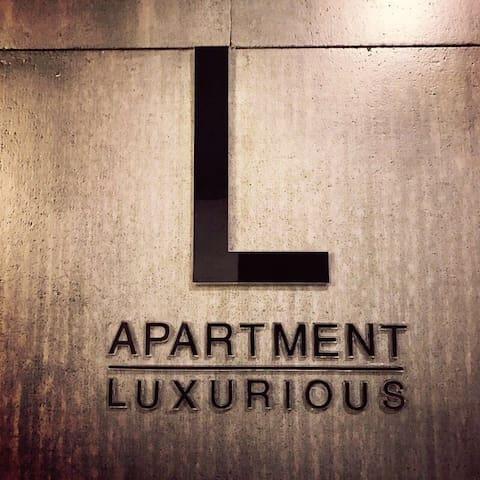 L精品酒店式公寓 - Shenyang - Résidence de tourisme