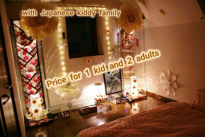 For 1 kid & 2 adults  .:*★ with Japanese family W - Shinjuku-ku - Hus